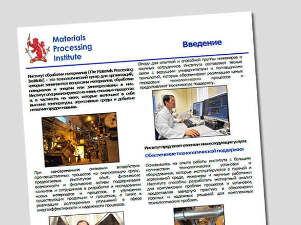 An Introduction to Materials Processing Institute - Russian Version